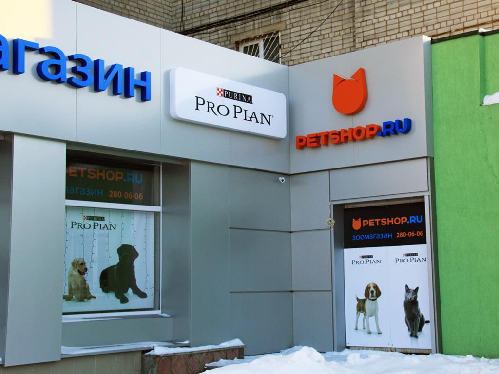 Наружная входная вывеска «Petshop.Ru», боковой сегмент фриза