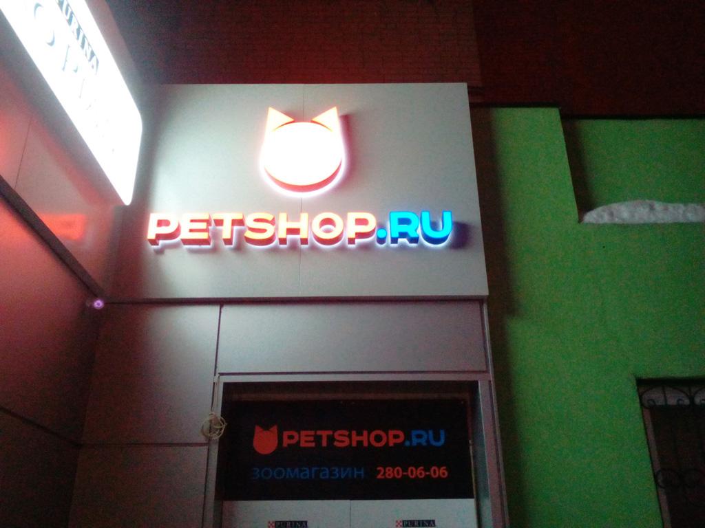 Наружная входная вывеска «Petshop.Ru», ночной вид