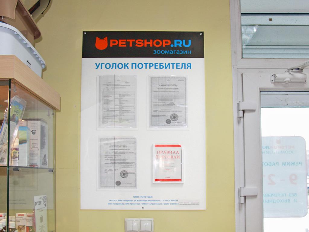 Стенд «Уголок потребителя» с карманами для магазина «Petshop.Ru»