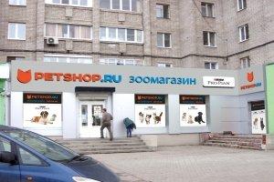 Начаты работы по изготовлению наружной входной вывески и внутреннего оформления интернет-зоомагазина «Petshop.Ru», г. Воронеж