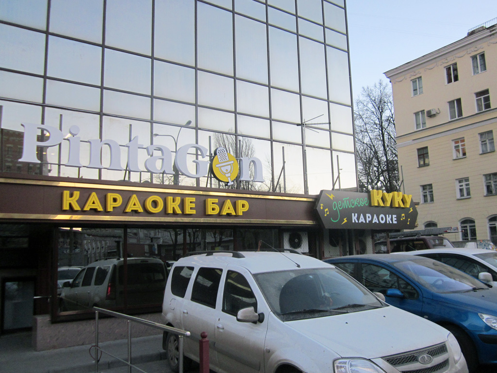 Наружная входная вывеска Караоке Бар «PintaGon»