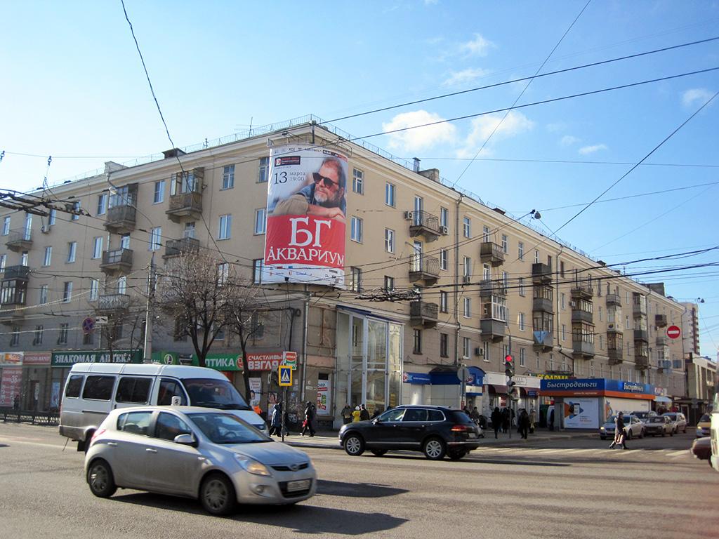 Брандмауэр ул. Плехановская, д. 13, реклама концерта БГ и Аквариум