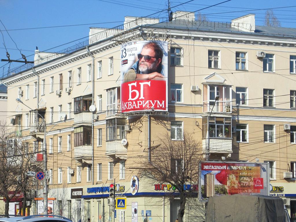 Брандмауэр ул. Плехановская, д. 40, реклама концерта БГ и Аквариум