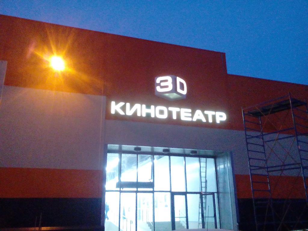 Фасадная вывеска «3D кинотеатр»