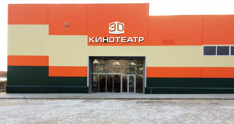 Макет наружной фасадной вывески «3D кинотеатр» в ТРЦ «Проспект», г. Белая Калитва