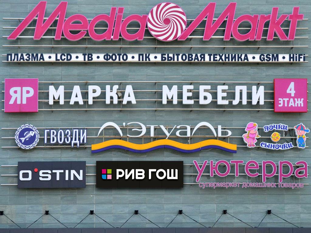 Макет наружной фасадной вывески «РИВ ГОШ» в ТРК «Арена», г. Воронеж