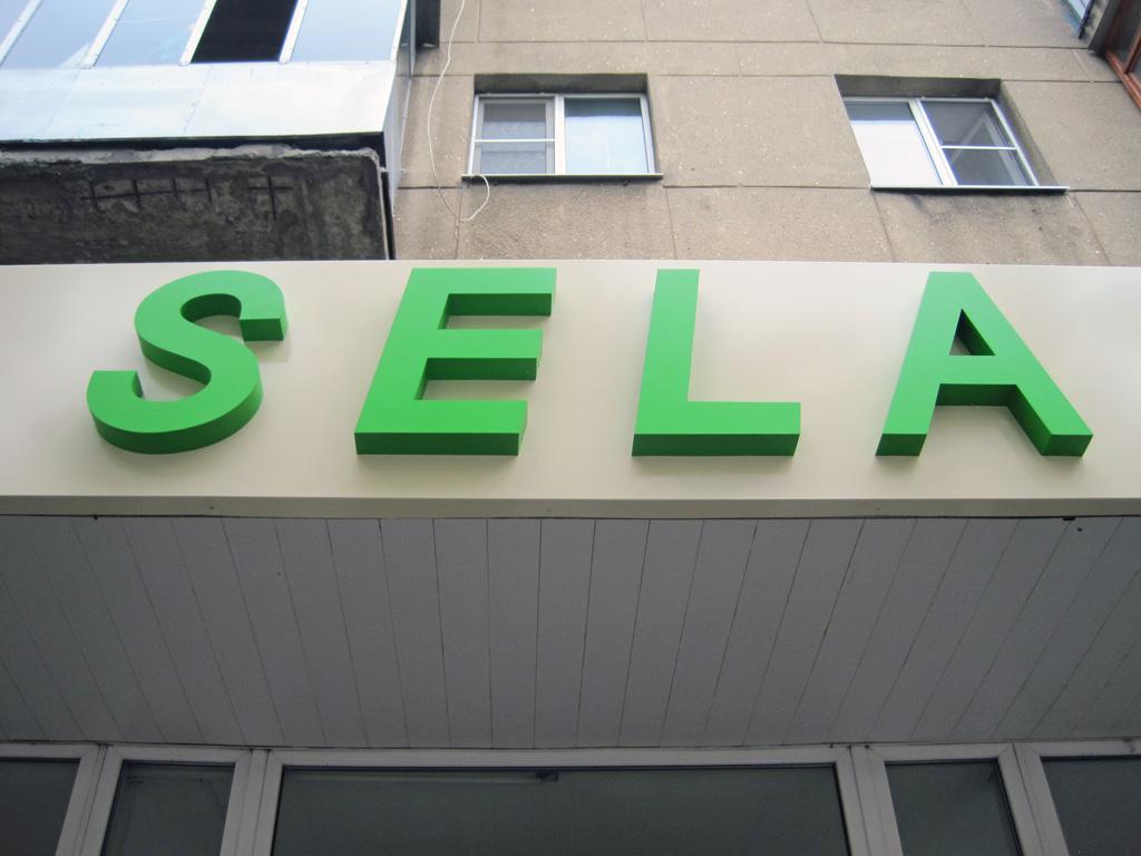 Входная вывеска «SELA»