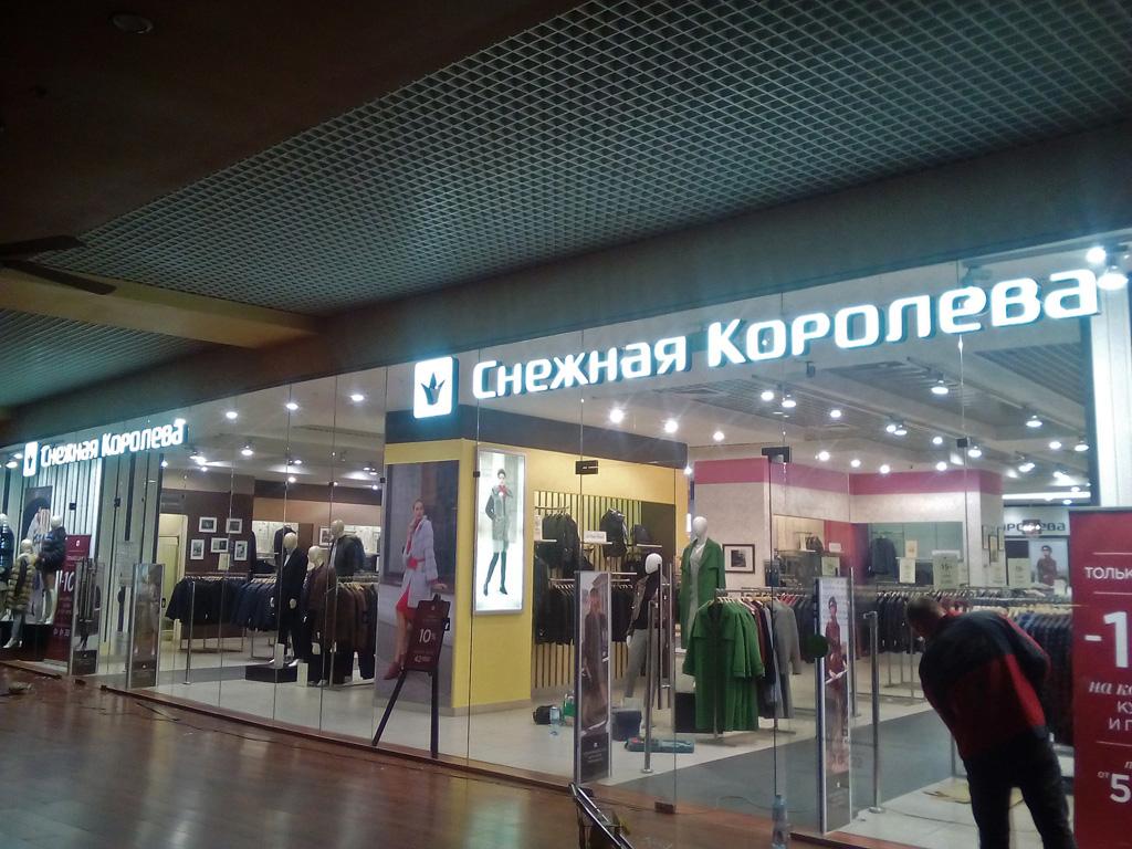 Магазин «Снежная королева», интерьерная вывеска