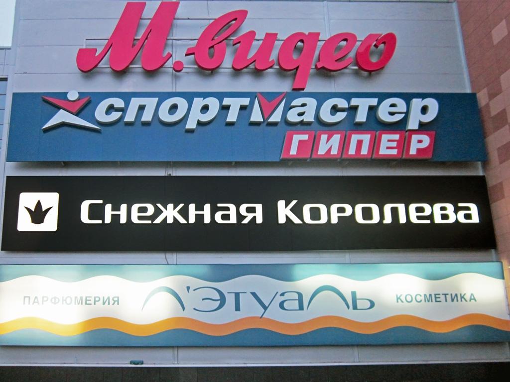 Магазин «Снежная королева», большая фасадная вывеска