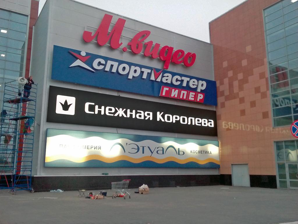 Магазин «Снежная королева», монтаж фасадной вывески