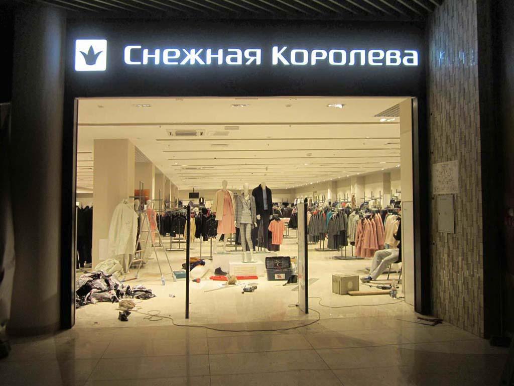 Магазин «Снежная королева», г. Курск, интерьерная вывеска