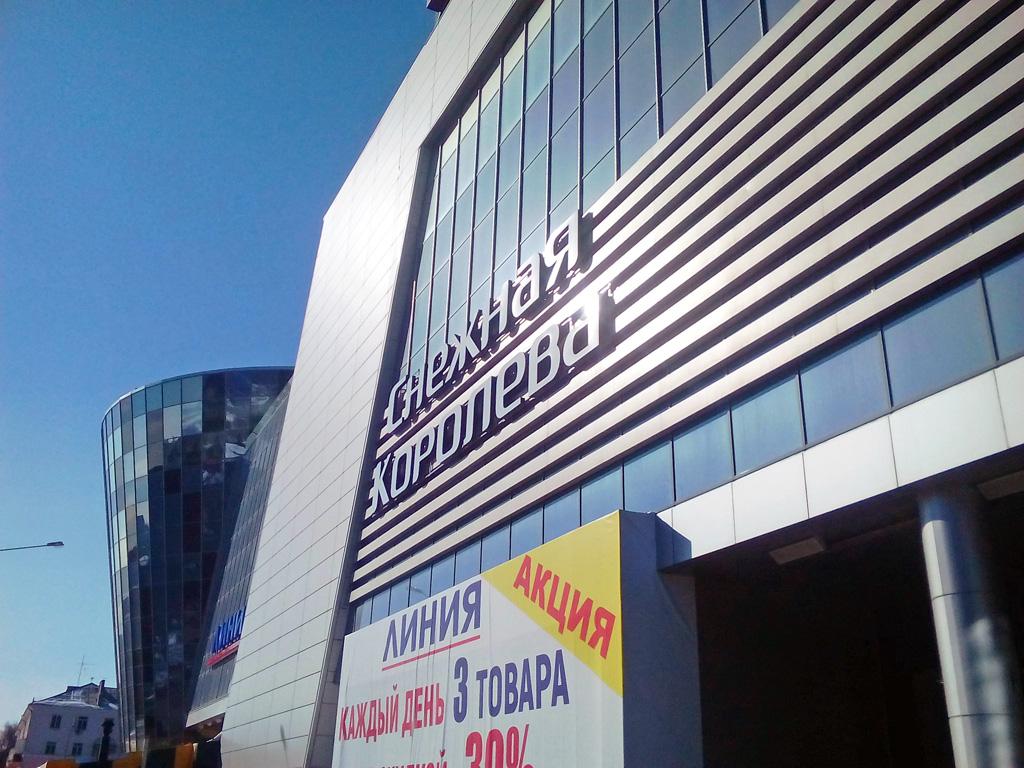 Магазин «Снежная королева», фасадная вывеска