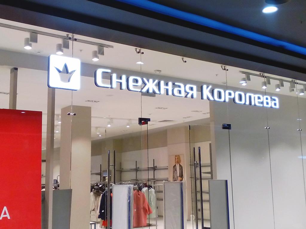 Магазин «Снежная королева», объемные буквы на входе в магазин