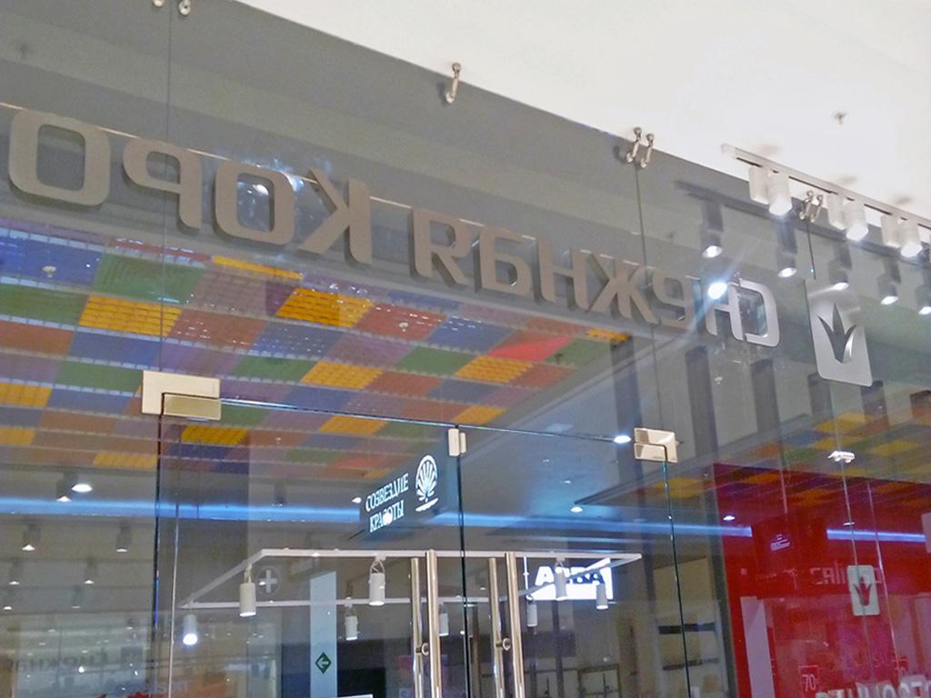 Магазин «Снежная королева», объемные буквы на входе в магазин, тыльная сторона