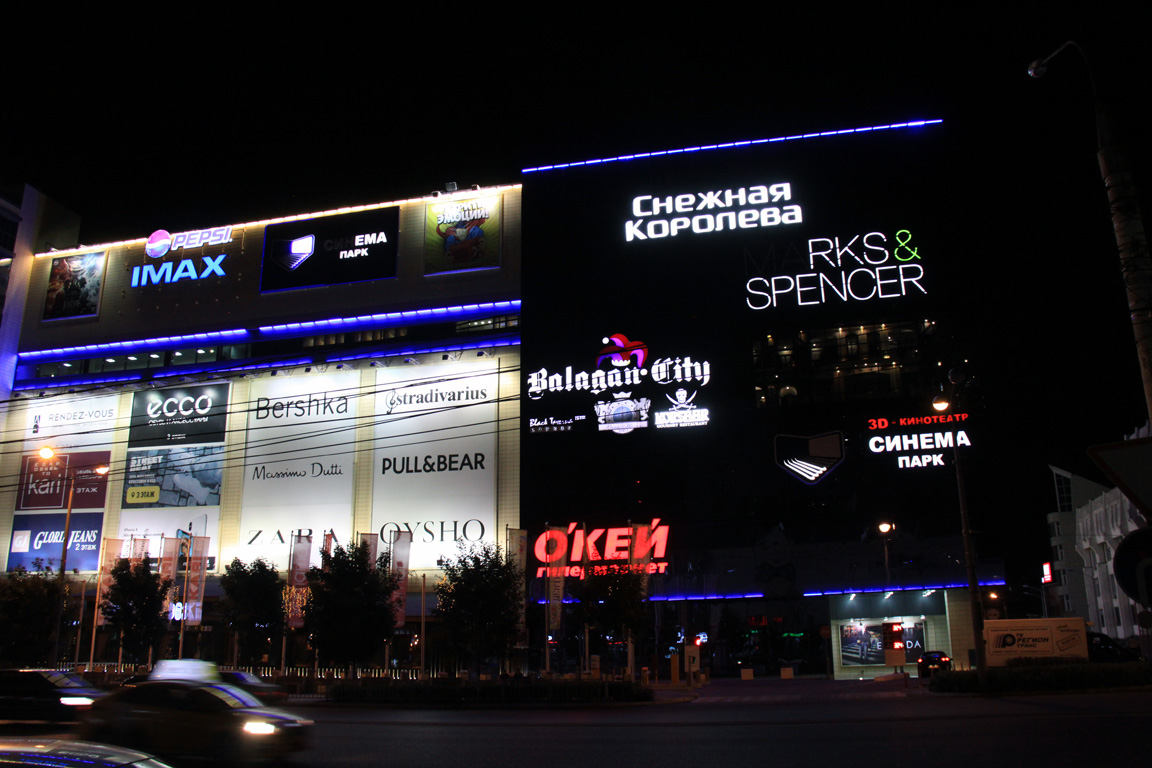 Магазин «Снежная королева», фасадная вывеска, ночной вид