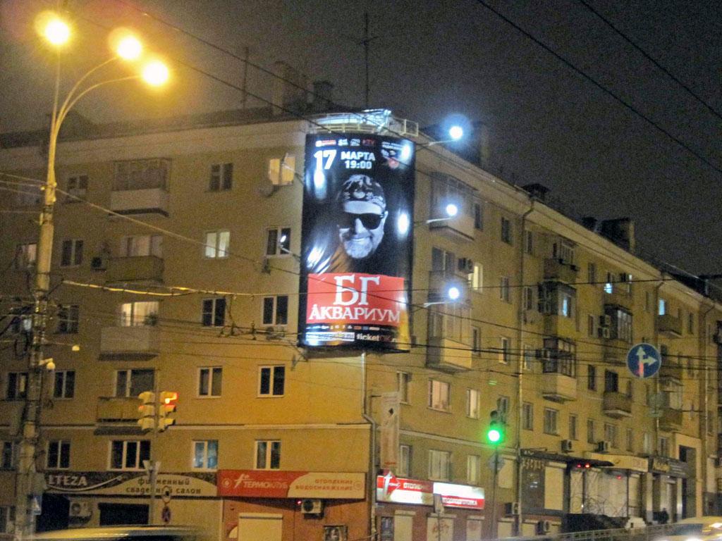 Брандмауэр «БГ и Аквариум», ул. Степана Разина, д. 45, ночной вид
