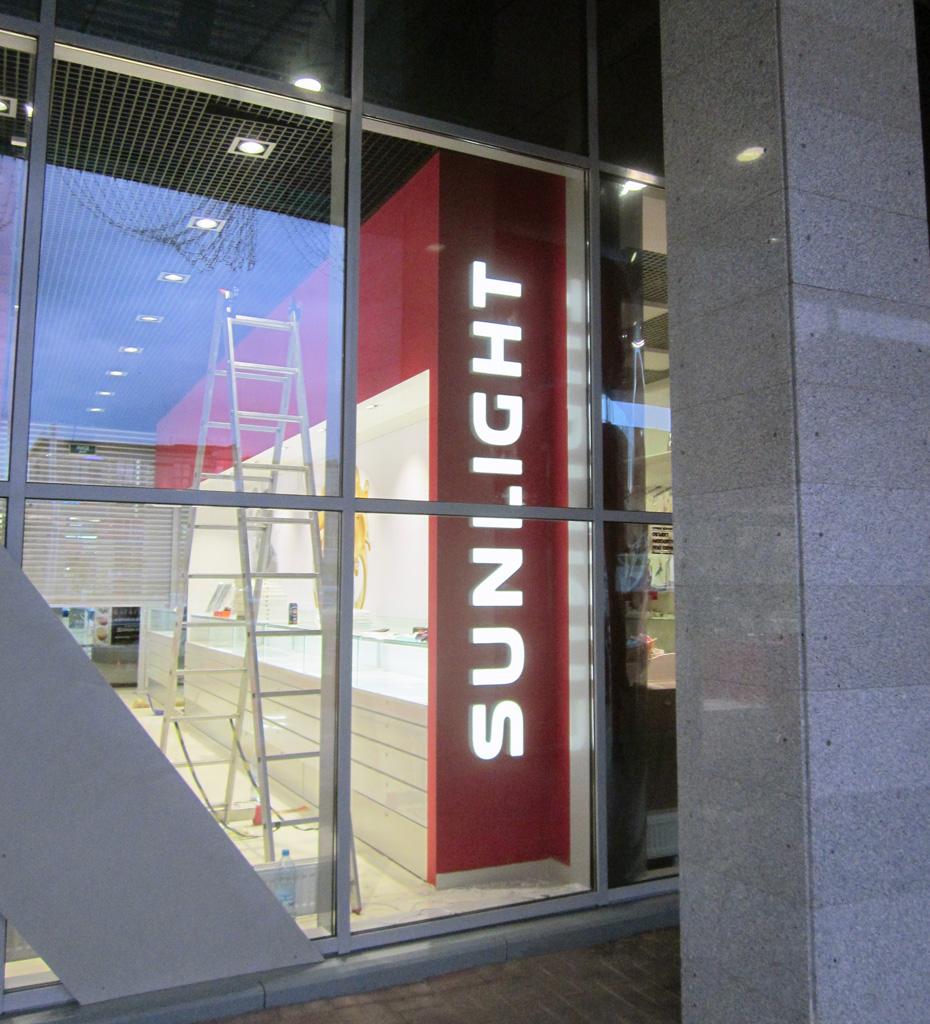 Магазин «Sunlight», вывеска на вертикальной стене, ориентированной на улицу