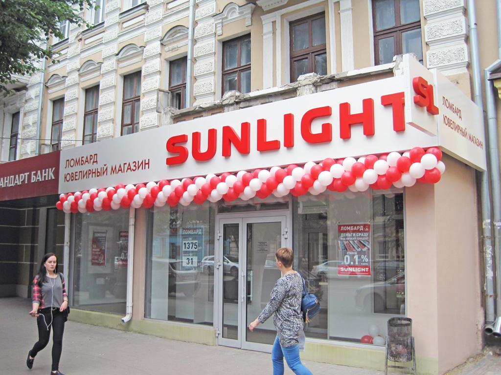 Магазин «Sunlight», вывеска на входе