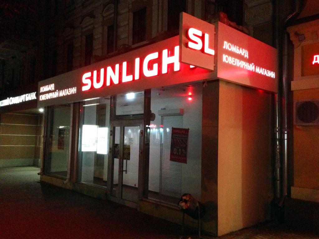 Магазин «Sunlight», вывеска на входе, ночной вид