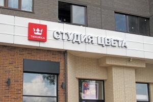 Завершены работы по изготовлению и монтажу фасадной вывески с объемными буквами и логотипом «TIKKURILA», г. Воронеж