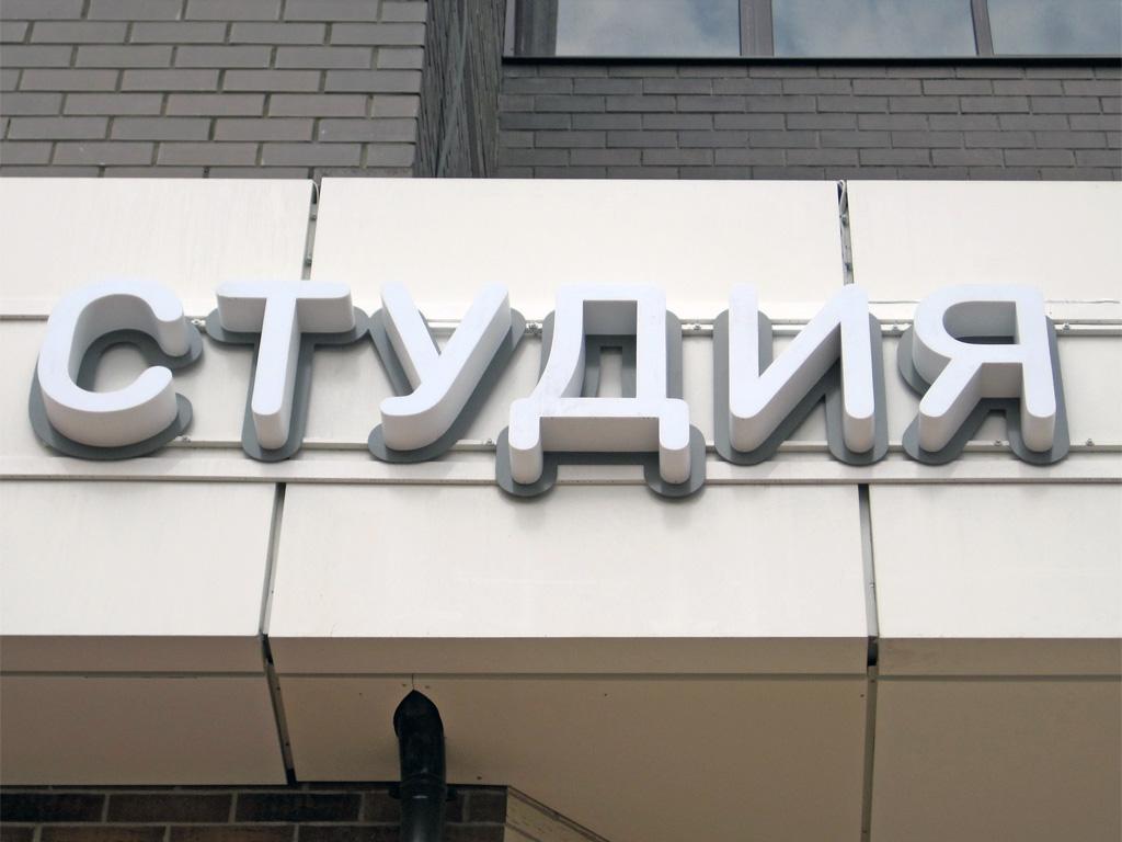 Магазин «TIKKURILA», объемные световые буквы с фоном