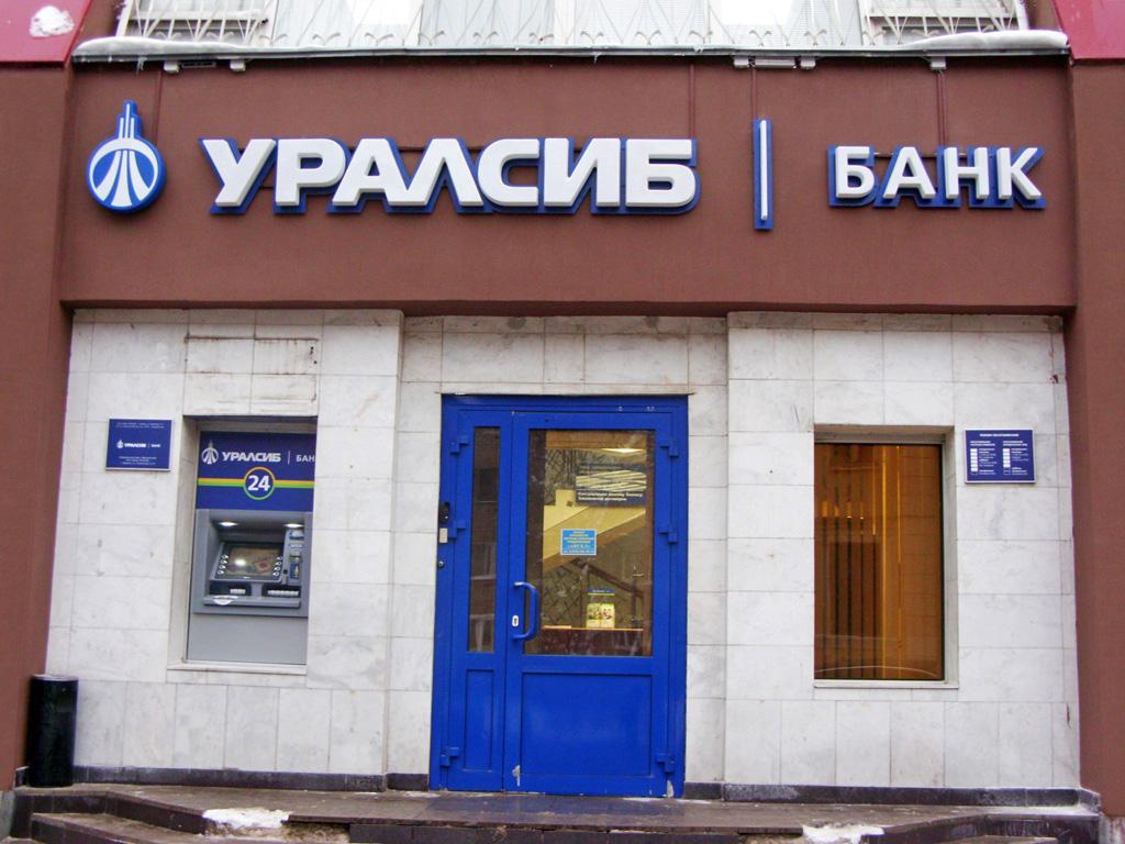 Объемные световые логотип и буквы Банк «УРАЛСИБ»