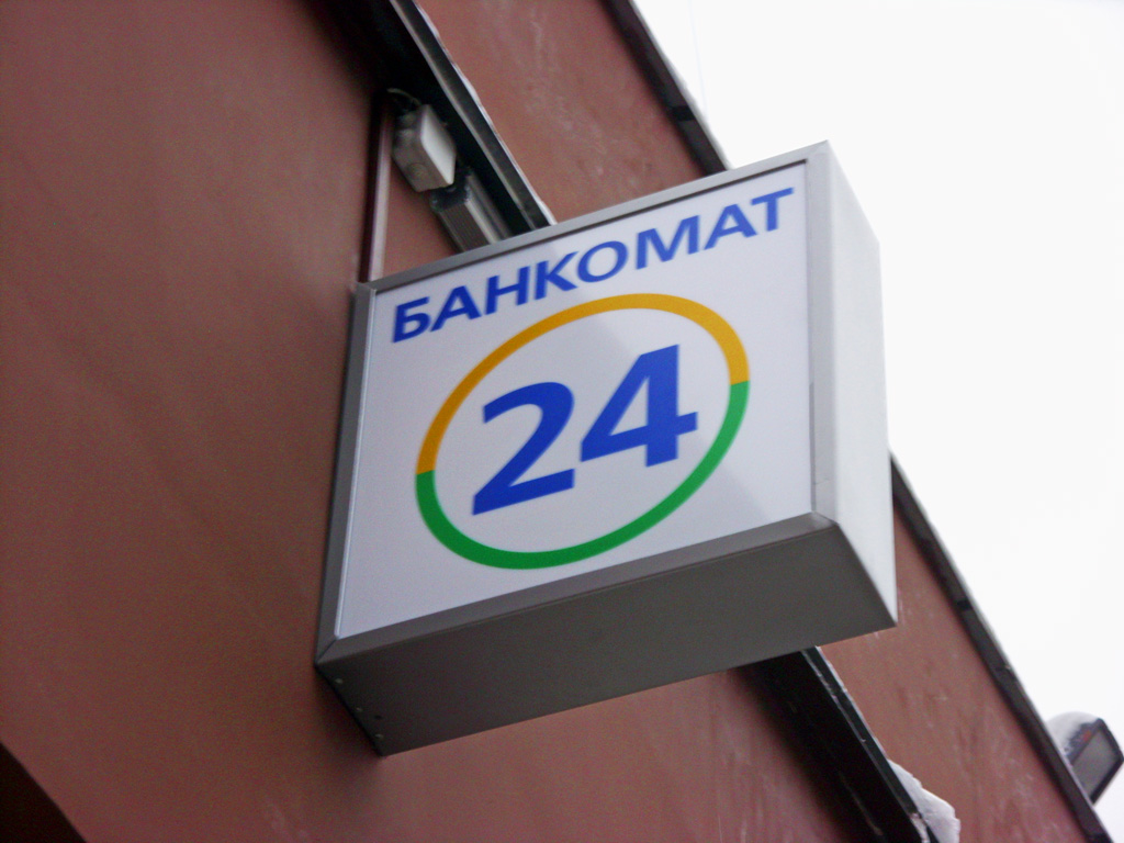 Двухсторонняя световая панель-кроштейн «Банкомат 24»