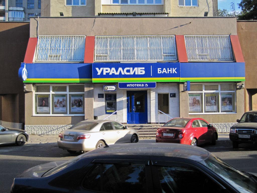 Старое наружное оформление офиса Банк «УРАЛСИБ»