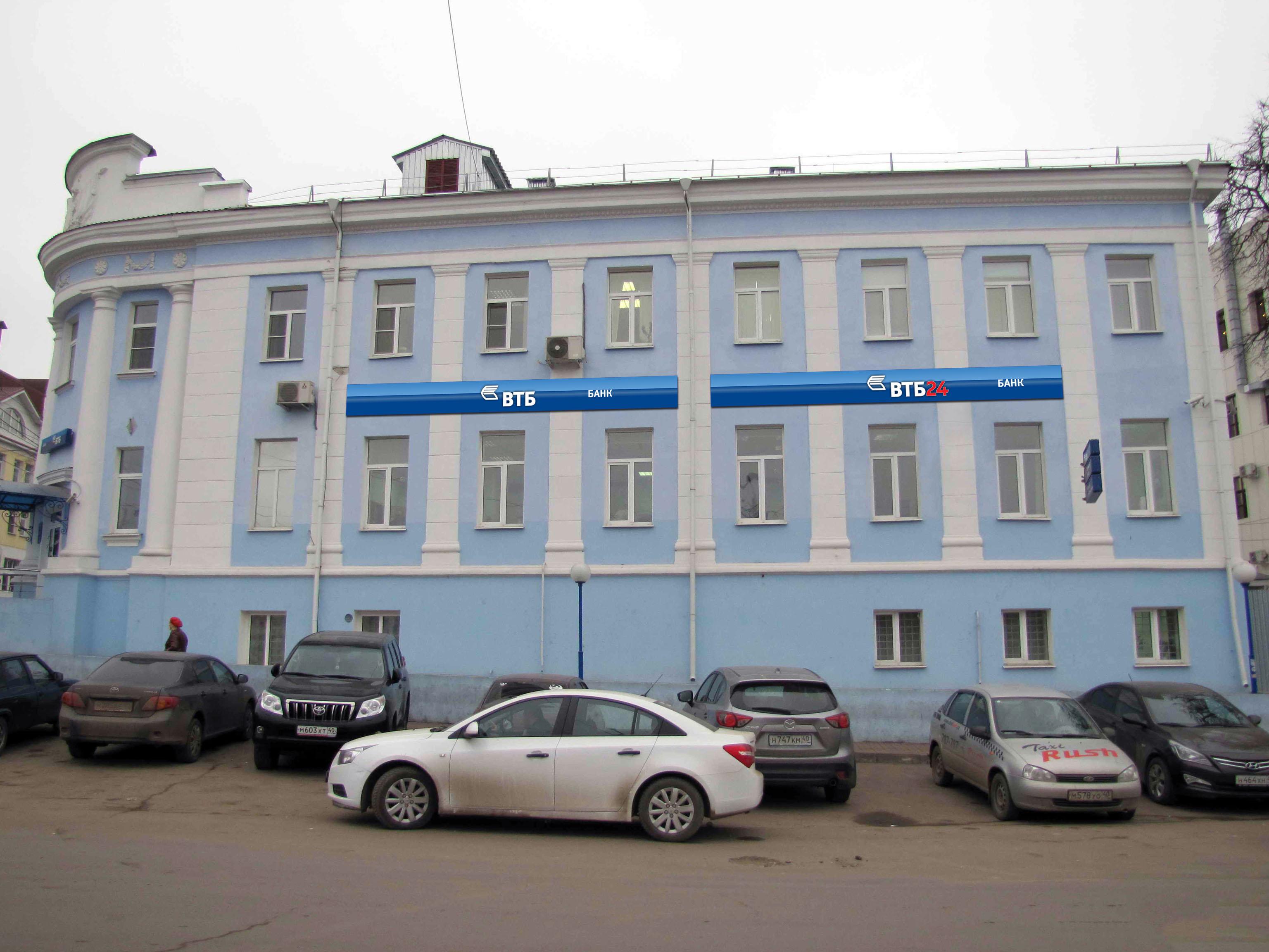 Макет наружного оформления офиса «ВТБ» в г. Калуга