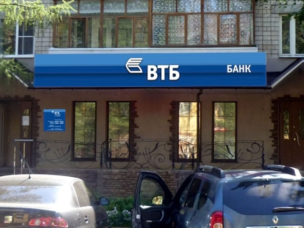 Макет наружного оформления офиса «ВТБ» в г. Ковров
