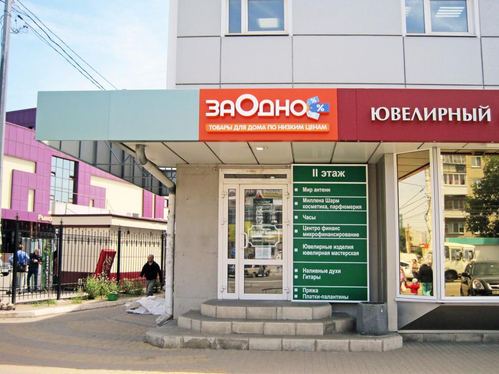 Магазин «Заодно», фасадная вывеска
