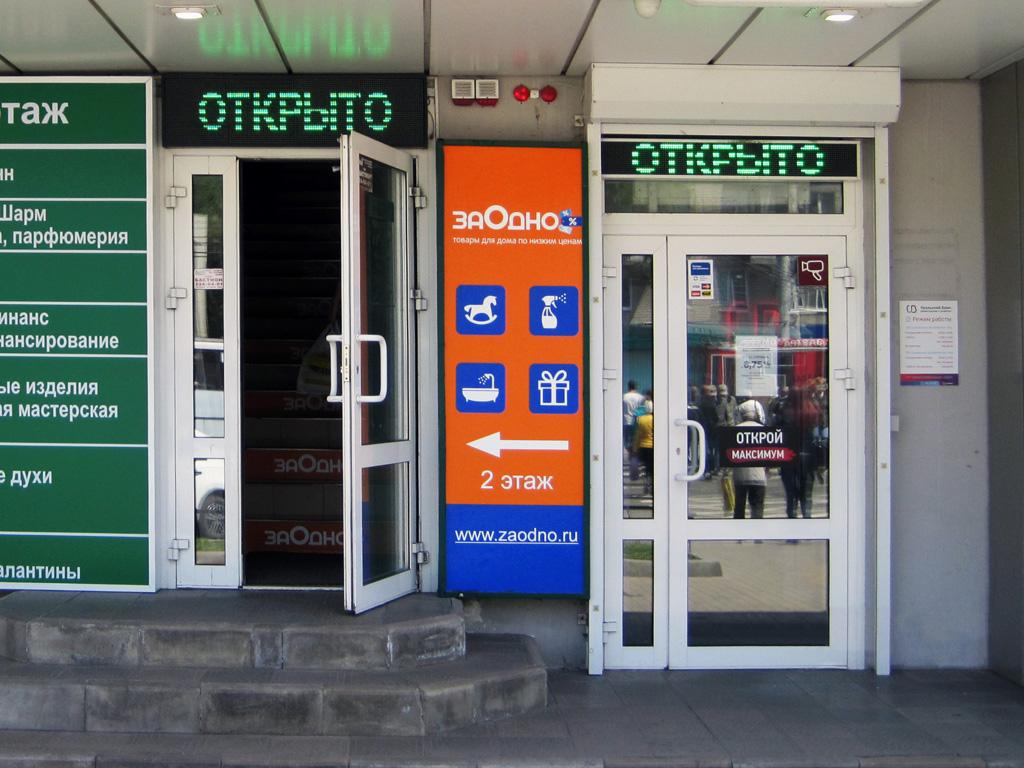 Магазин «ЗаОдно», замена лицевой поверхности короба на входе
