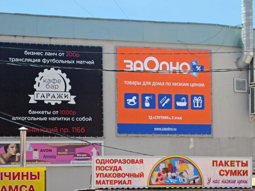 Магазин «ЗаОдно», рекламный баннер на фасаде
