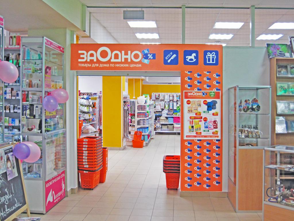 Магазин «ЗаОдно», интерьерные вывески и режимник