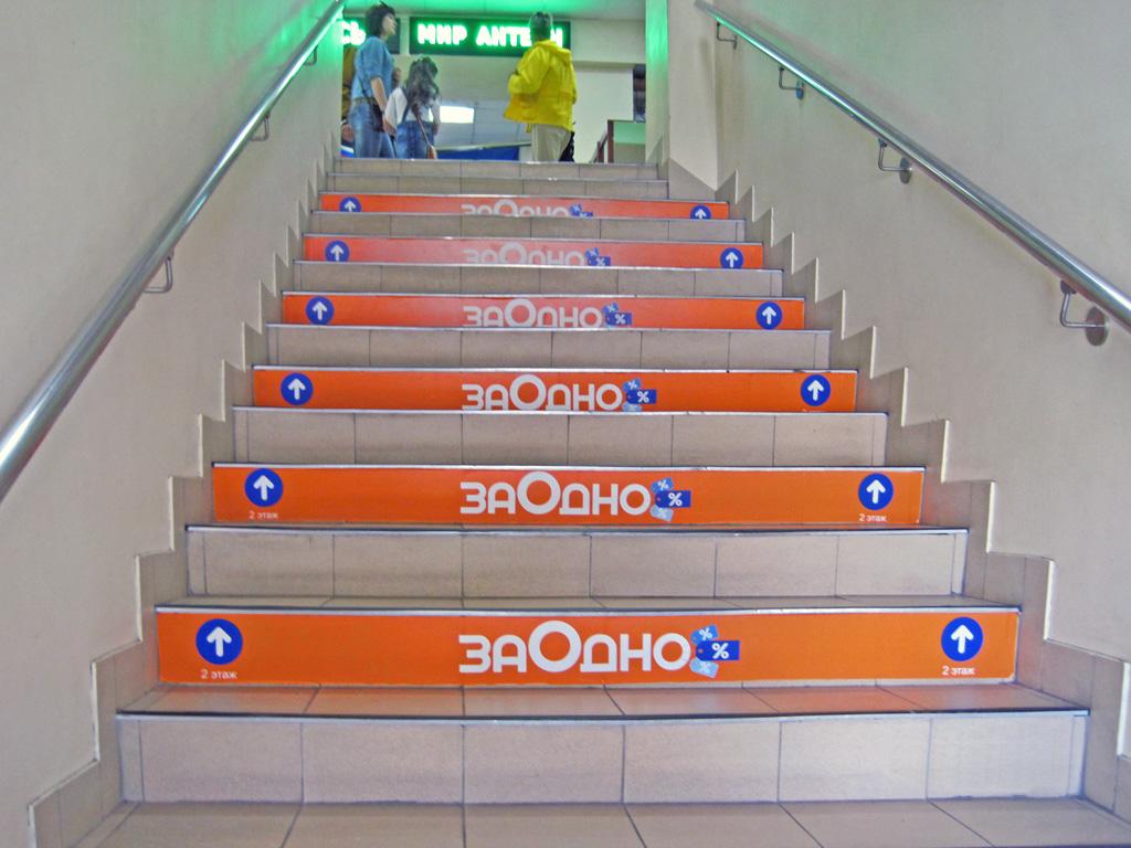 Магазин «ЗаОдно», брендирование ступеней