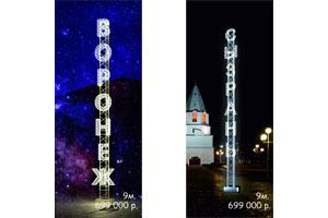 Предлагаем новогодние стелы с объемными световыми буквами для городов Центрального Черноземья