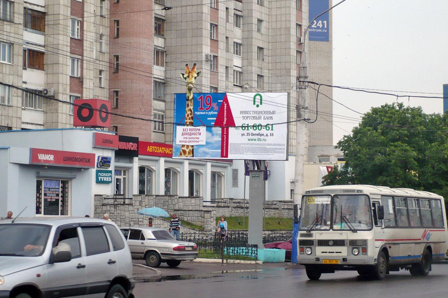 «Без потери доходности» с «ИнвестТорг Банком» - билборд Ленинский пр-т - ул. Димитрова