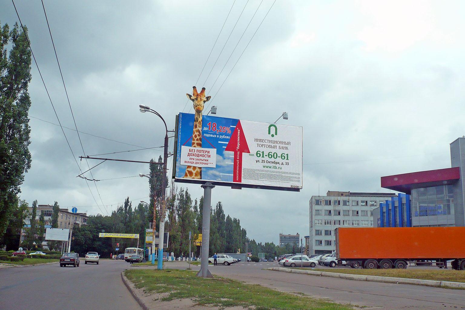 «Без потери доходности» с «ИнвестТорг Банком» - билборд Ленинский пр-т - ул. Остужева