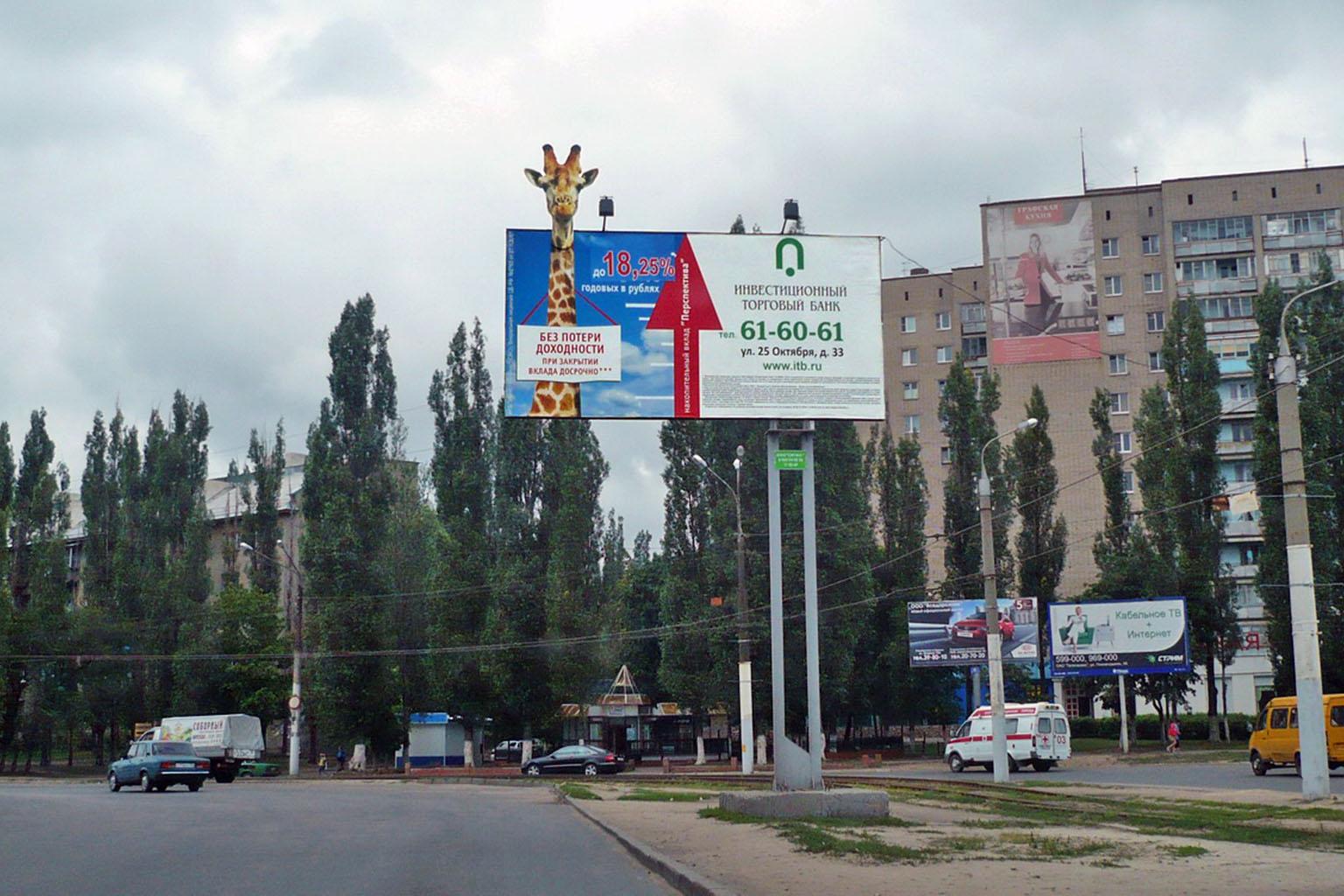 «Без потери доходности» с «ИнвестТорг Банком» - билборд ул. Матросова - ул. Ворошилова