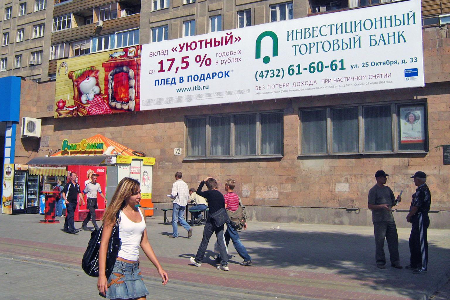 «Без потери доходности» с «ИнвестТорг Банком» - брандмауэр ул. Плехановская, 22