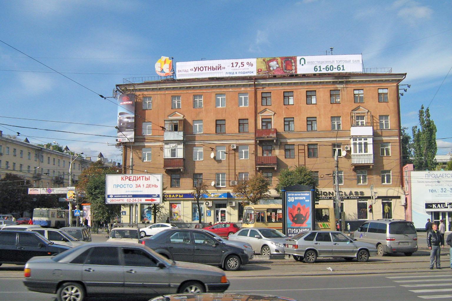«Без потери доходности» с «ИнвестТорг Банком» - брандмауэр ул. Плехановская, 40