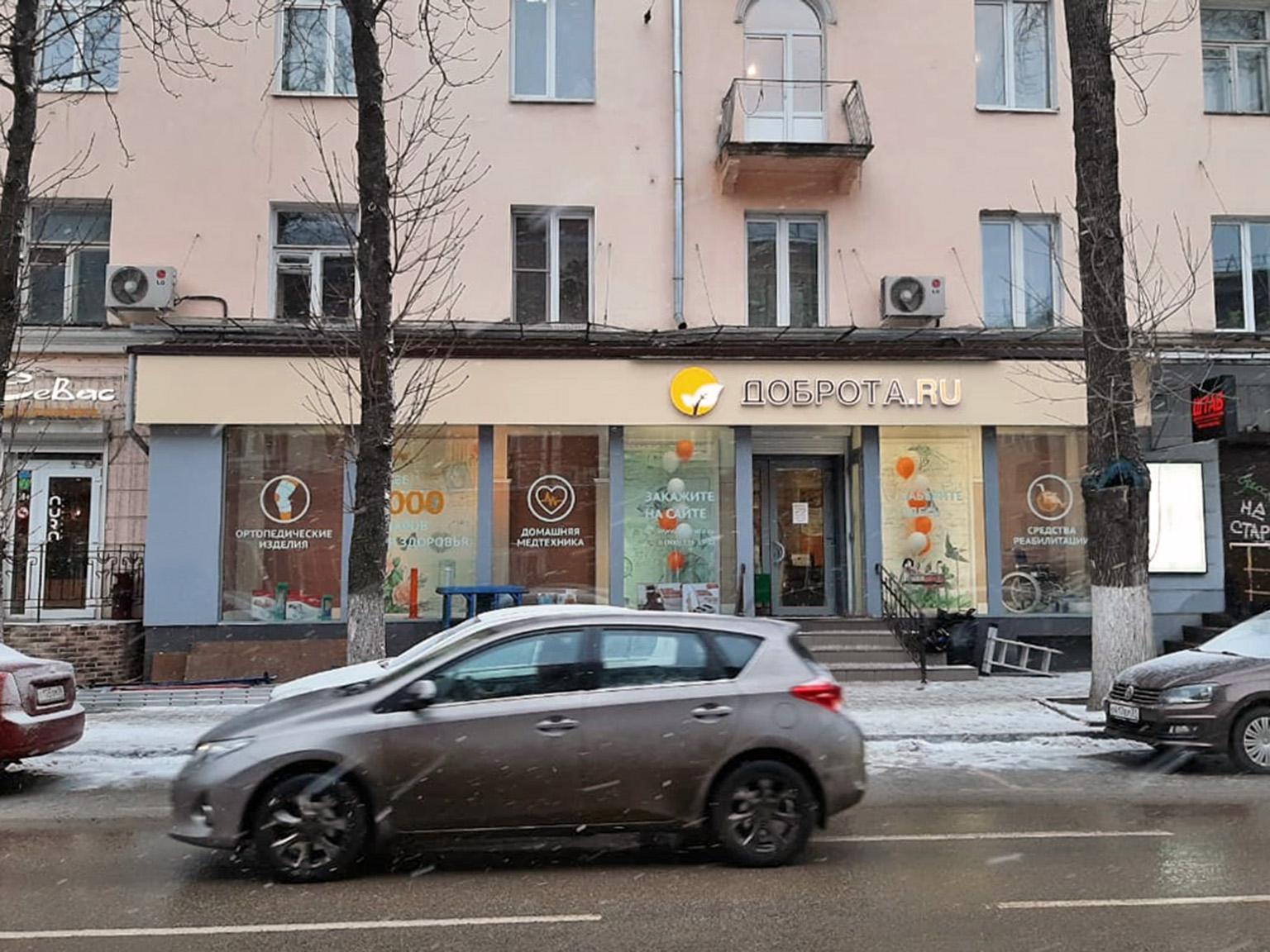 Магазин «Доброта.ру», входная вывеска
