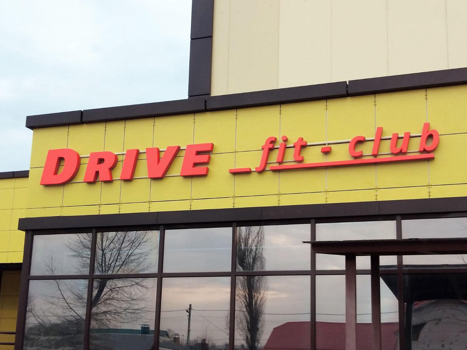 Входная вывеска «Drive»
