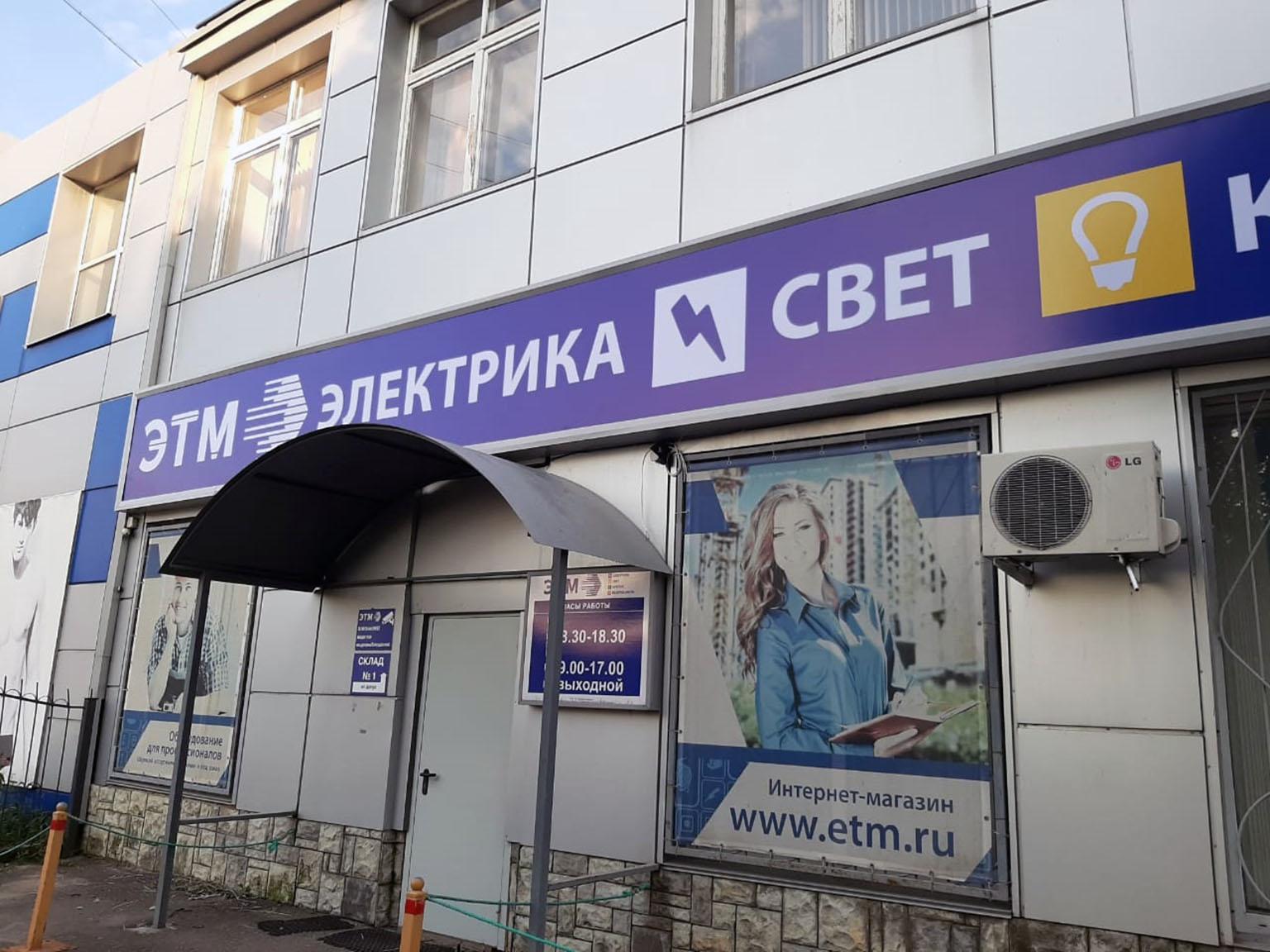 Магазин «ЭТМ», объемный световой короб