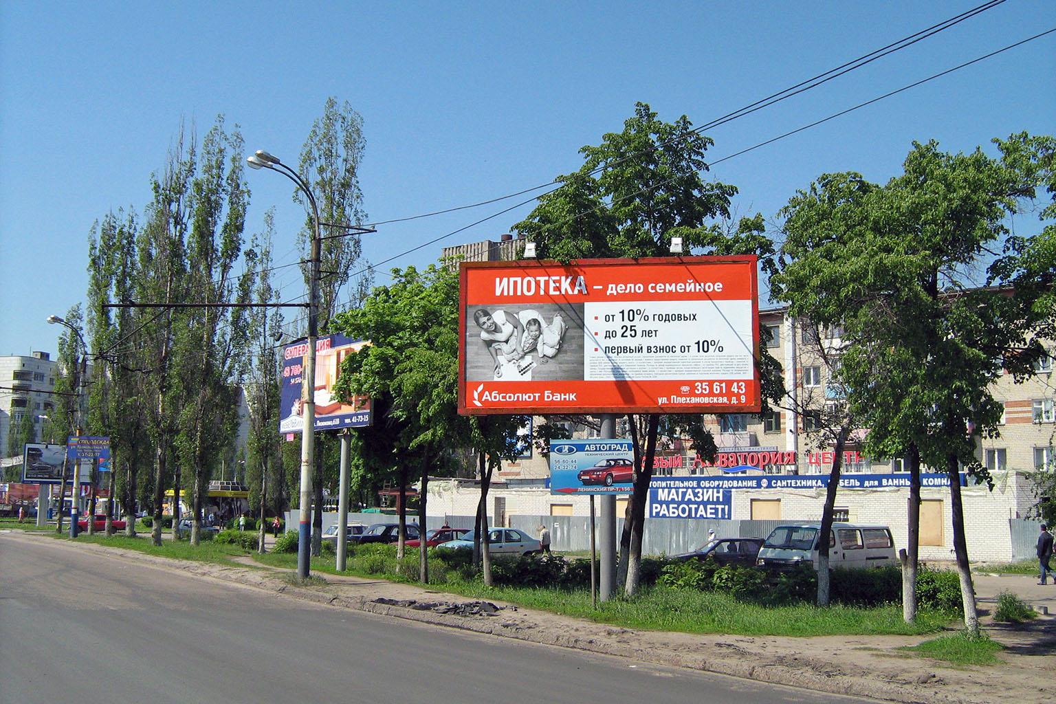 «Финансы - дело семейное!» - билборд на Остужевском кольце