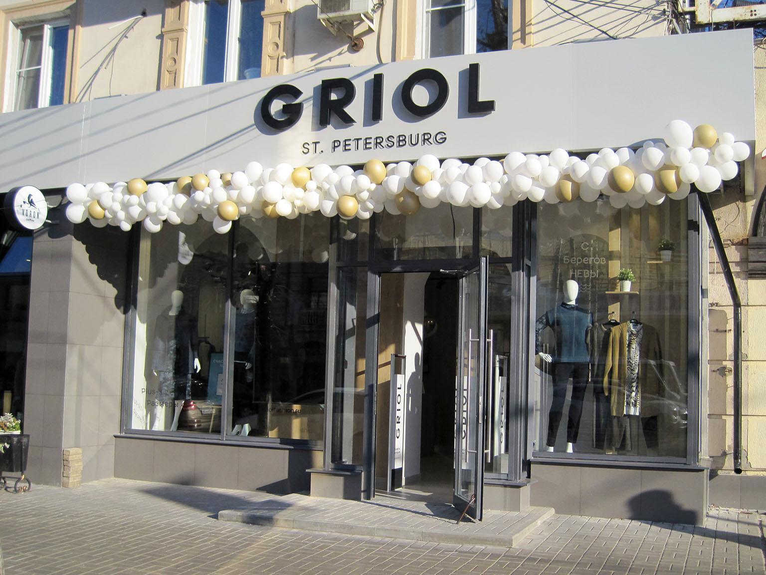 Магазин «GRIOL», входная вывеска