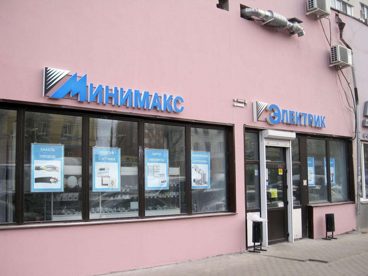 Магазин «Минимакс», объемные световые буквы и логотипы