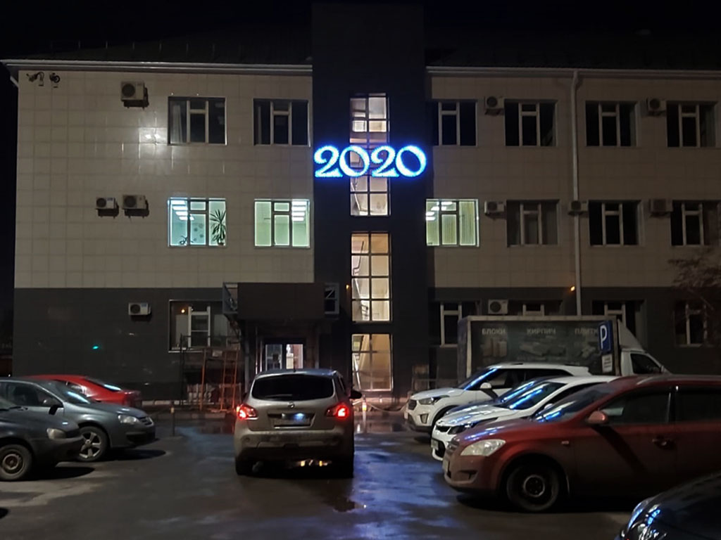 Новогодние объёмные световые цифры «2020»