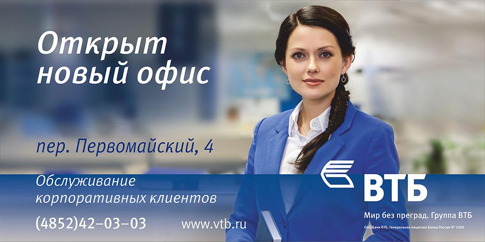 Открытие офиса «ВТБ» в г. Ярославле