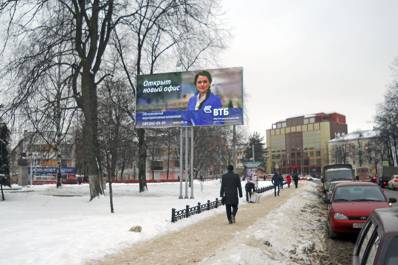 Открытие офиса «ВТБ» в г. Ярославле - билборд ул. Победы